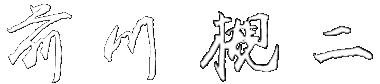 前川 槻二