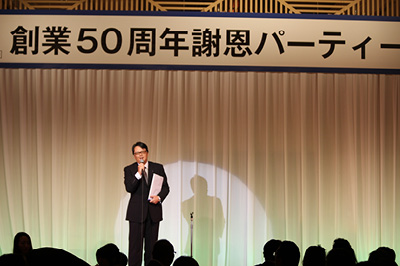 創立50周年記念パーティー