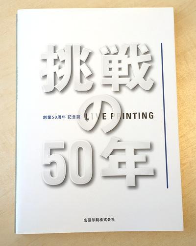 創立50周年誌表紙