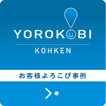 YOROKOBI事例