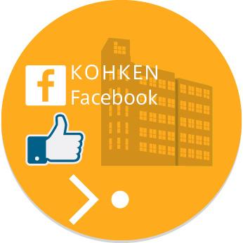KOHKEN FaceBook
